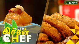 Ungal Kitchen Engal Chef 25/09/2016 | PUTHUYUGAM TV