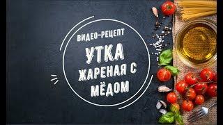 Утка жаренная с мёдом. Видео-рецепт от кулинарного сайта Gorshochek.by