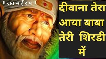 Deewana Tera Aaya Baba Teri Shirdi Mein | दीवाना तेरा आया बाबा तेरी शिरडी में | New song -2021.
