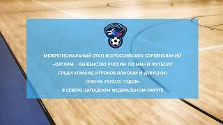 4 февраля Первенство России по мини футболу в Северо Западном Федеральном округе