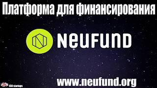 Neufund обзор компании! Neufund - Платформа для финансирования!