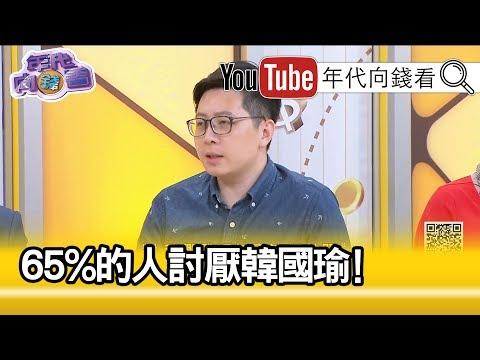 精彩片段》王浩宇:換韓是一個真議題!【年代向錢看】190823