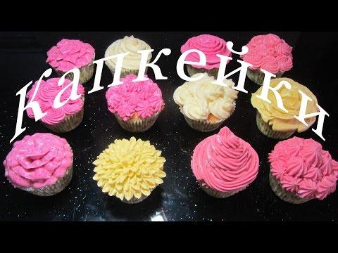 Капкейки рецепт clip công thức dạy học làm bánh  Cupcake cupcake recipe hướng dẫn cách làm bánh