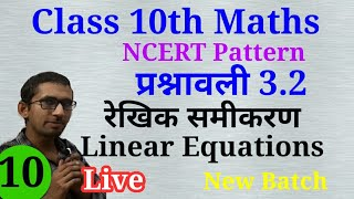 Pair of Linear Equation in two variables in Hindi - Class 10 Maths in Hindi Part 10,Exercise 3.2