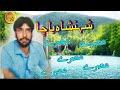 Shahanshah Bacha Tappay Setar Wala-Vol-277