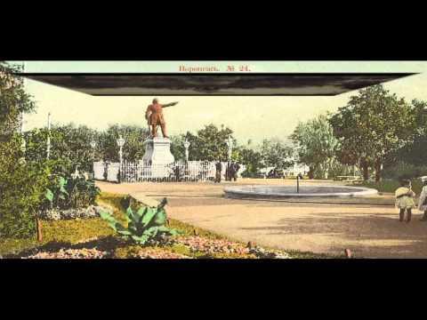 Воронеж на фото 19 -го века