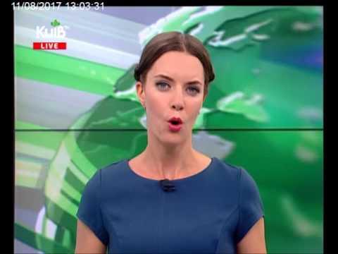 Телеканал Київ: 11.08.17 Столичні телевізійні новини 13.00