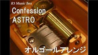Confession/ASTRO【オルゴール】
