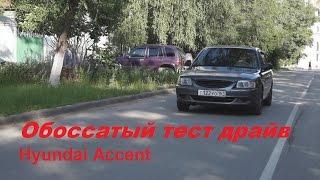 Обоссатый ТЕСТ Драйв Hyundai Accent