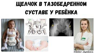 Щелчок в тазобедренном суставе при отведение ног у детей Норма или патология К кому обратиться