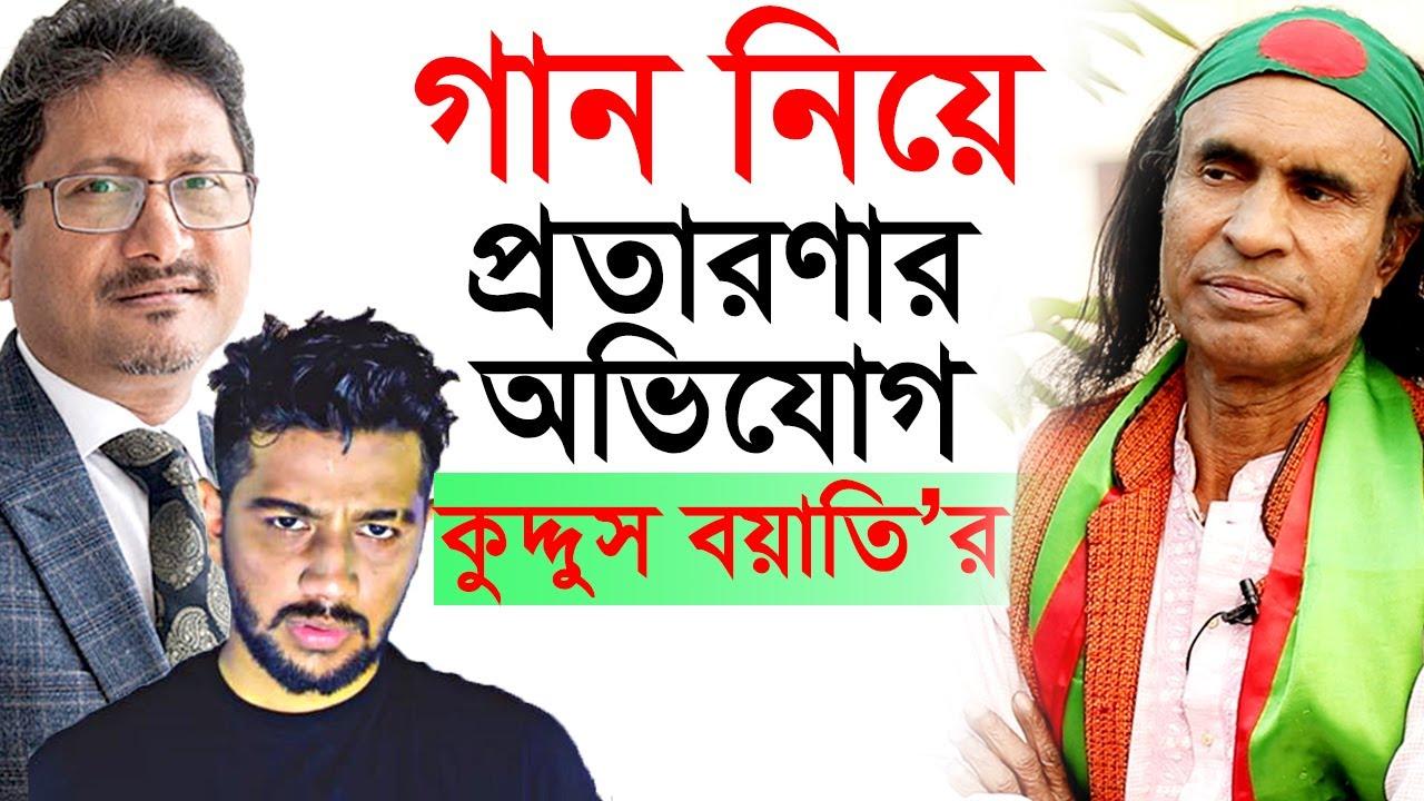 গান নিয়ে প্রতারণার অভিযোগ কুদ্দুস বয়াতি'র | Change Tv | crime | Entertainment