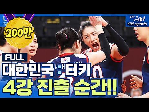 여자배구, 세계 랭킹 4위 꺾고 극적인 4강 진출!! [5세트 FULL] | 2020 도쿄올림픽