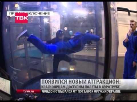 Новый аттракцион в Красноярске