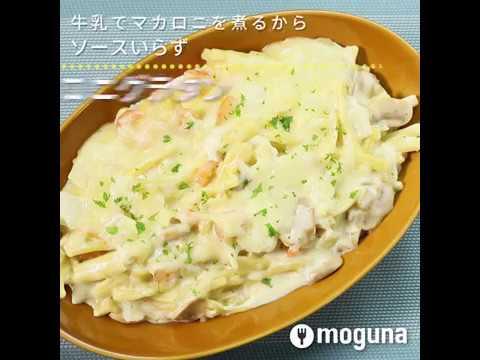 牛乳でマカロニを煮るからソースいらず マカロニグラタン | moguna[モグナ]