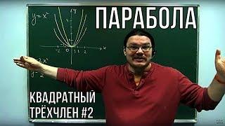 Парабола | Квадратный трёхчлен #2 | Ботай со мной #021 | Борис Трушин