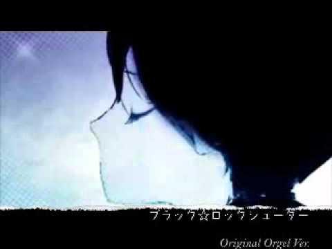 ブラック☆ロックシューター (Black★Rock Shooter) ~ Music-Box Version