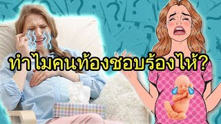อารมณ์ของคนท้อง : ทำไมคนท้องชอบร้องไห้? | อาการคนท้อง  | คนท้อง Everything