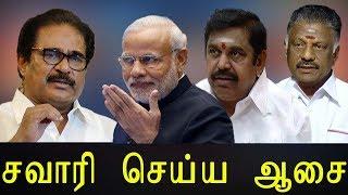 BJP is Using the crisis in All India Anna Dravida Munnetra Kazhagam ( AIADMK ) - Tamil News