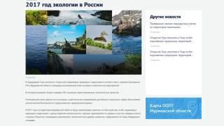 Сайт год экологии