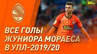 Все голы Жуниора Мораеса в чемпионском сезоне Премьер лиги 2019 20 Гол пяткой Динамо и другие