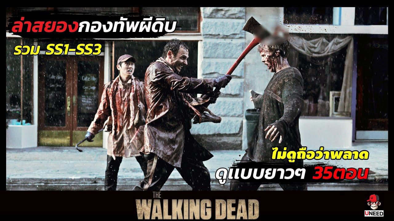 สรุปเนื้อเรื่อง ล่าสยองกองทัพผีดิบ ซีซั่น1-3 l The Walking Dead l ดูเเบบยาวๆ35ตอน