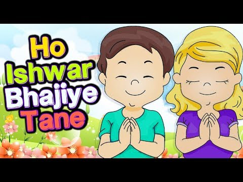 Ho Ishwar Bhajiye Tane Motu Chhe Tuj Naam | Gujarati Song| Gujarati Balgeet | ઓ ઈશ્વર ભજીએ તને