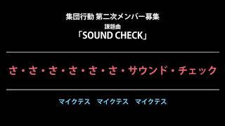 集団行動 / 女性ヴォーカリスト公募課題曲「SOUND CHECK」(ヴォーカルガイド入り音源)