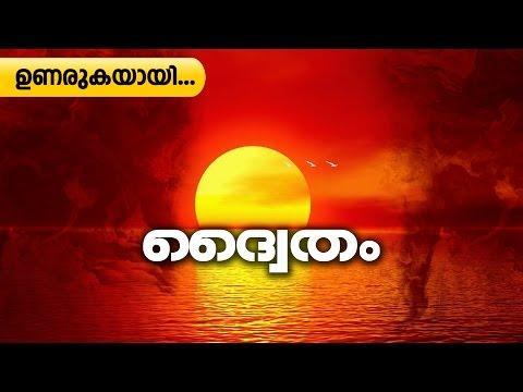 Unarukayayi | Dwaitham ദ്വൈതം...