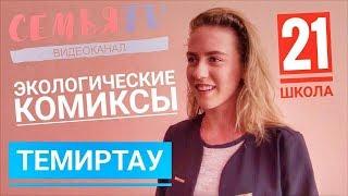 Семья TV КОНКУРС Экологические комиксы школа №21 2018