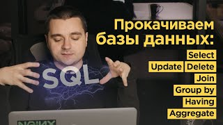 🔥Разбираем SQL на примере PostgreSQL — SELECT, JOIN, GROUP, HAVING, Coalesce и др.