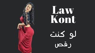 Law Kont Belly Dance | لو كنت رقص شرقي