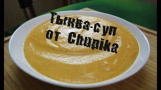 Тыква-суп. Как приготовить вкусный крем-суп из тыквы