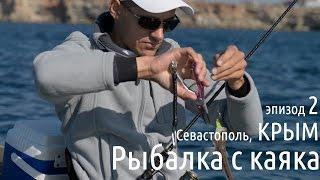 Крым. Рыбалка с каяка. Эпизод 2(Второй эпизод о морской рыбалке с каяка в Крыму. Морские животные таят в себе опасности, с которыми на пресн..., 2014-11-18T03:05:04.000Z)