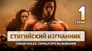 Стигийский изгнанник ( Conan Exiles: Сериал про выживание)