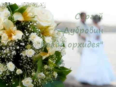 """СЕРГЕЙ ДУБРОВИН  """"Белая орхидея"""" (www.dubrowin.com)"""