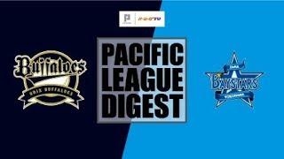 2018年6月16日 オリックス対横浜DeNA 試合ダイジェスト