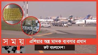 অবৈধ সোনা: নেপথ্যে আন্তর্জাতিক অপরাধ চক্রের অস্ত্র ব্যবসা! | US Bangla Airlines | Somoy TV