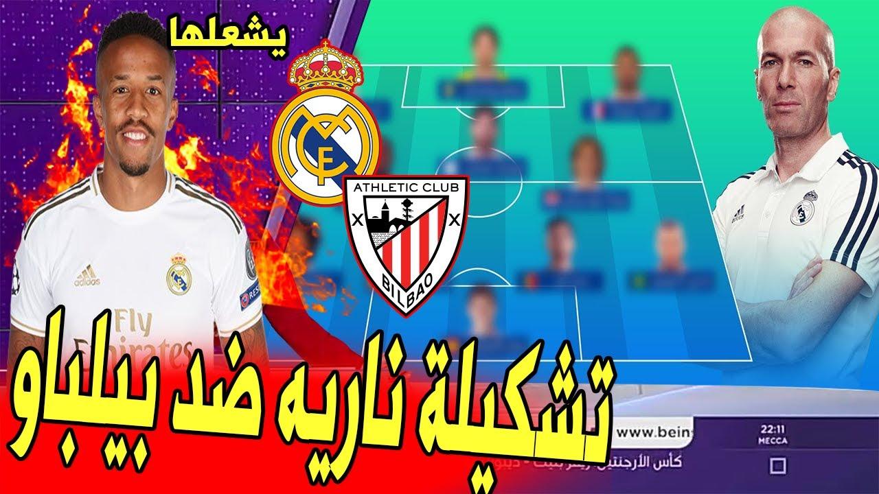 عاجل ورسميا زيدان يعلن عن تشكيلة ريال مدريد ضد أتليتك بلباوفي الدوري الإسباني زيدان على توقيت مباراة