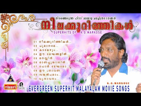 Neelakkurinjikal | K G Markose Hits |K S Chithra|Evergreen Hit Melody Movie Songs | Dasettan