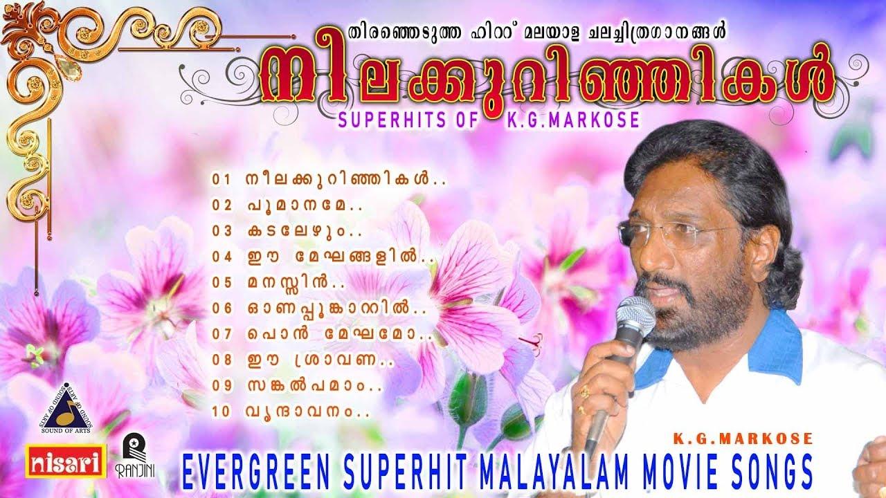 Israyelin nadhanai malayalam christian song by k g markose chords.