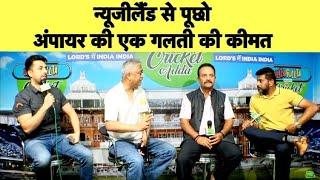 Aaj Ka Agenda: क्या Umpires की एक गलती ने New Zealand से छीन लिया World Cup खिताब? #CWC19