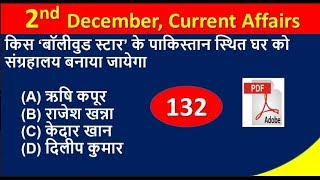 #Ep-132nd | 2nd December 2018 hindi current affairs | daily current affairs | today current Affairs