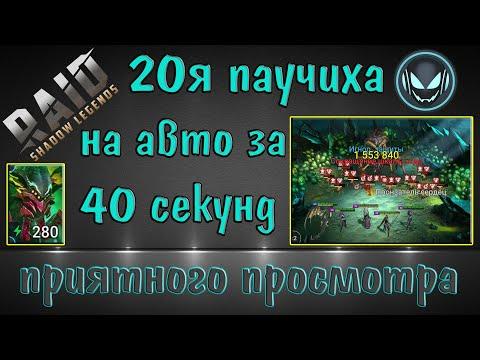 видео: raid shadow legends: Гайд 20я паучиха на авто за 40 секунд, Парагон, Ренегатка, х2 ХС и раскольщик