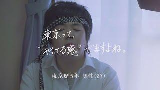「東京じゃなきゃダメ?」徳島県のプロモーションムービー、東京と真っ向勝負