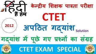 CTET previous year solved paper of Hindi Most Important Questions for CTET 18/8/2018