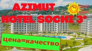 Отели Сочи -  отель АЗИМУТ Сочи 3* . Отзыв об отдыхе в Сочи.(Тонкости отдыха в отеле Азимут Сочи. Смотри отзыв об отеле Азимут и будь готов к отдыху на все 100%! ********************..., 2016-04-18T14:00:01.000Z)
