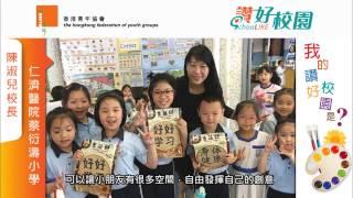 青協「讚好校園」:仁濟醫院蔡衍濤小學   陳淑兒校長