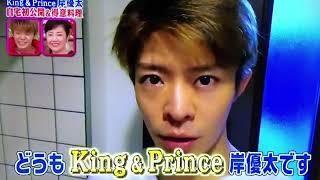 【メレンゲの気持ち】岸優太 自宅公開 キンプリ King & Prince