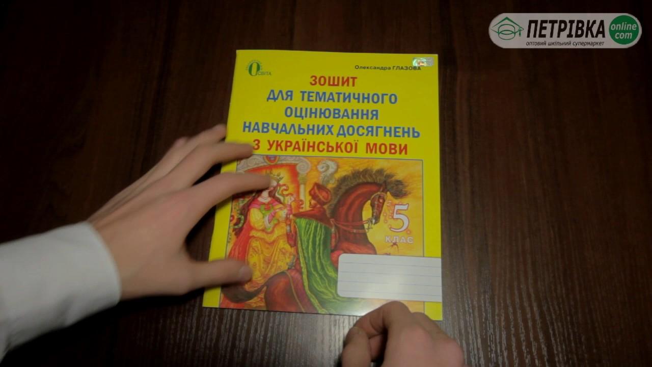 украинский язык решебник 10 класс заболотный