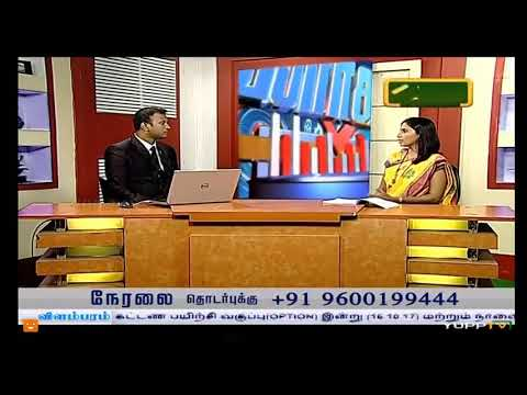 How to start trading in stock and commodity markets. (Makkal TV Live Shows)